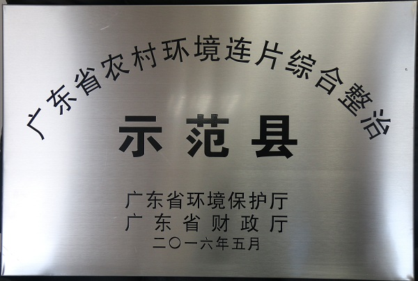 3-广东省农村环境连片综合整治示范县牌匾(加分证明材料).JPG
